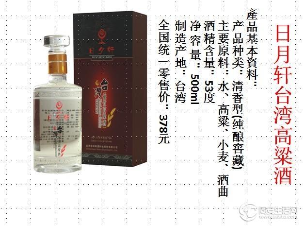 日月轩台湾高粱酒诚聘团购经理图片