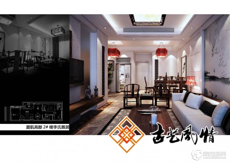 厦航高郡单身公寓设计方案-(新中式风格)