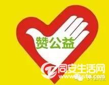 中国青年志愿者之歌 同安赞公益