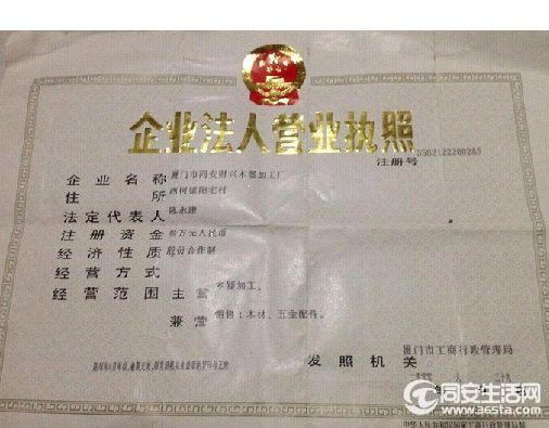 """陈永康是乡镇企业的法定代表人,持有""""企业法人营业执照"""""""