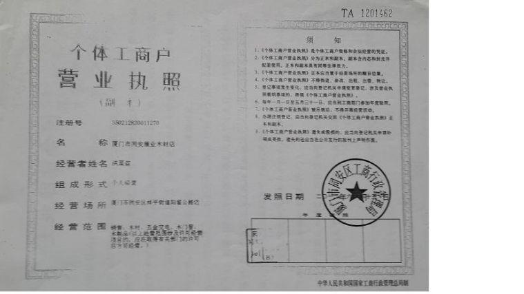 """陈永康之妻,洪菜盆,持有""""个体工商户营业执照"""""""