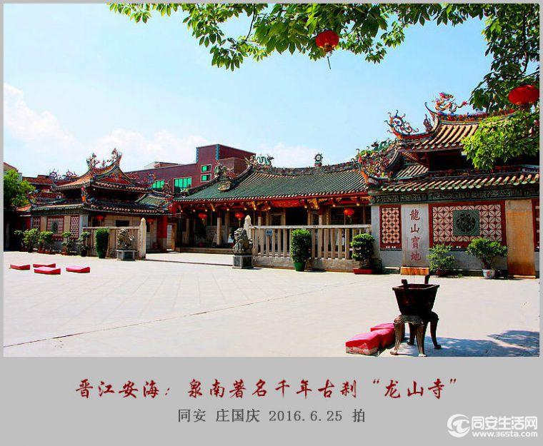 木雕千手观音列为福建省第三批文物保护单位,2013年3月5日安海龙山寺