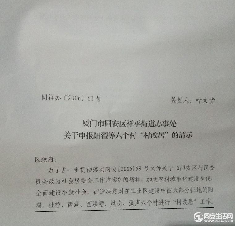 祥平街道村改居的请示(1).jpg