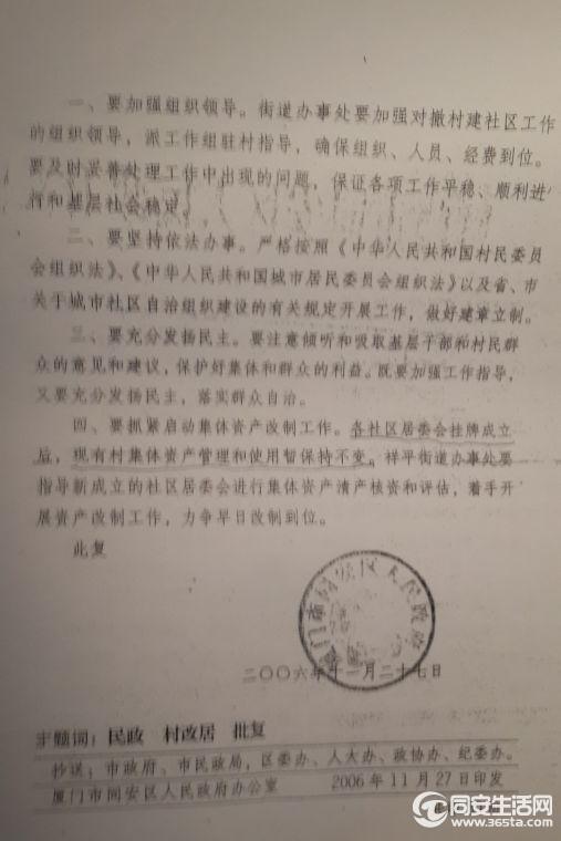 同安区政府关于村改居的批复(2).jpg