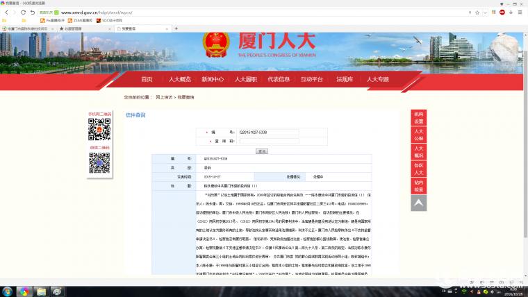 编号:Q20151027-5338;标题:陈永康给中共厦门市委的投诉信.png