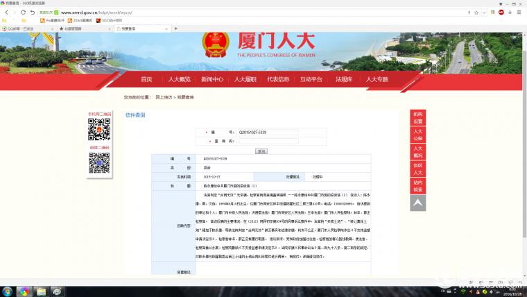 编号:Q20151027-5339;标题:陈永康给中共厦门市委的投诉信(2).png