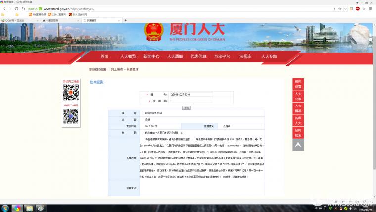 编号:Q20151027-5340;标题:陈永康给中共厦门市委的投诉信(3).png