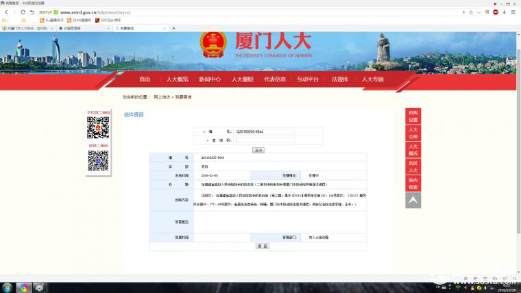 编号:Q20160205-6844;标题:给福建省高级人民法院院长的投诉信(二审判决的审判长是.png