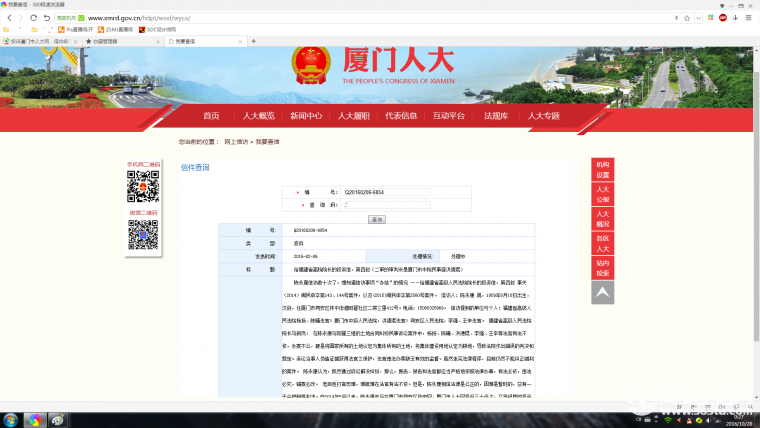 编号:Q20160206-6854;标题:给福建省高院院长的投诉信,第四封(二审判决的审判长是.png