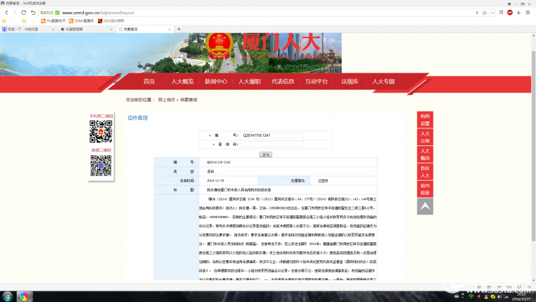 编号:Q20141116-1241;标题:陈永康给厦门市中级人民法院院长的投诉信.png