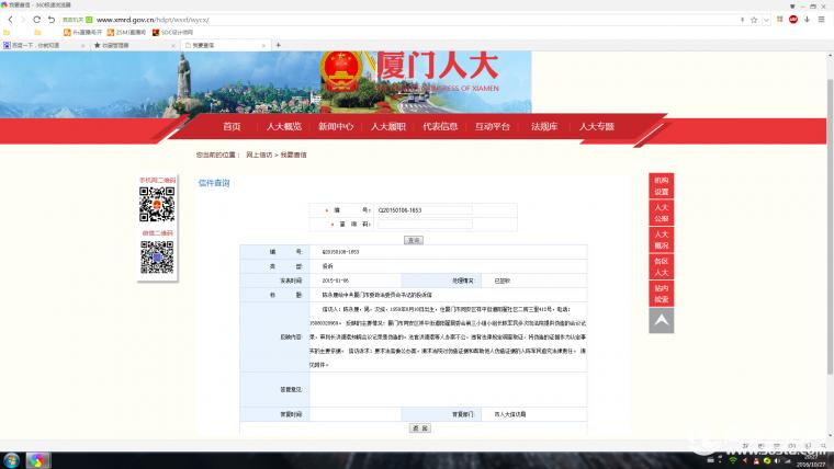 编号:Q20150106-1653;标题:陈永康给中共厦门市委政法委员会书记的投诉信.png