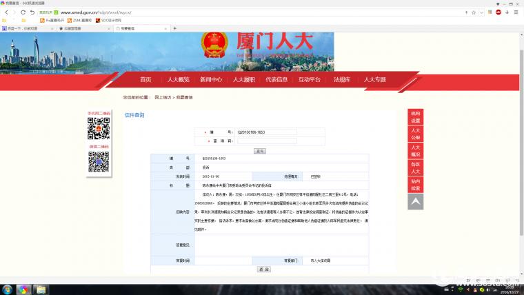 编号:Q20150106-1653;标题:陈永康给中共厦门市政法委员会书记的投诉信.png