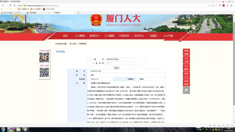 编号:Q20150119-6635;标题:举报厦门法官洪德琨违法办案.png