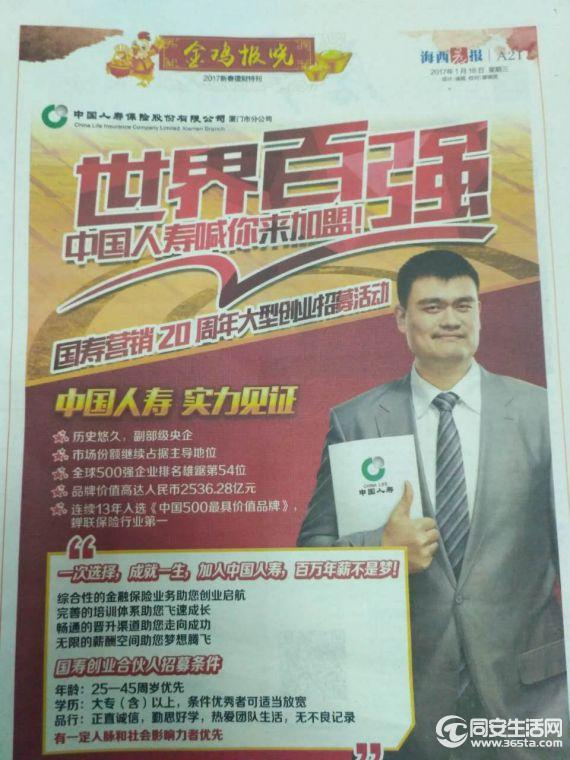 生活网招聘_中国人寿招募综合金融专员 - 求职招聘 - 同安生活网