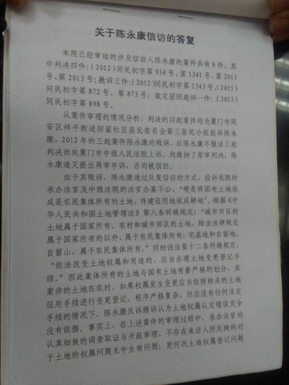 同安法院提供的信访答复(1).jpg