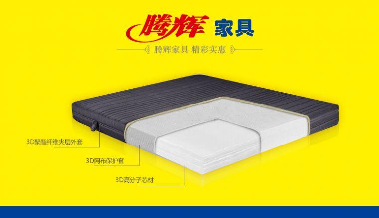 腾辉3D床垫.png.jpg