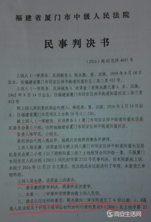 (2006)闽02民终6797号判决书,复印件(1).png