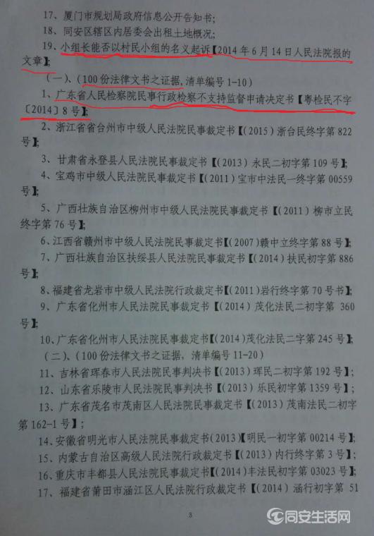 (2006)闽02民终6797号判决书,复印件(3).png