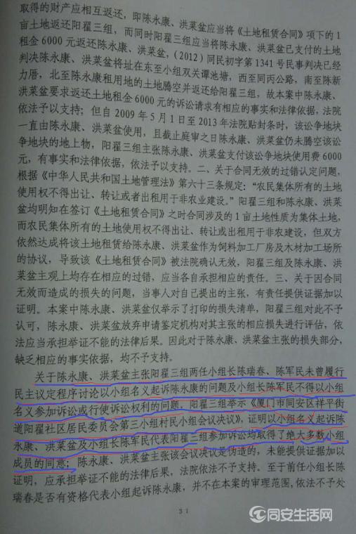 (2006)闽02民终6797号判决书,复印件(31).png