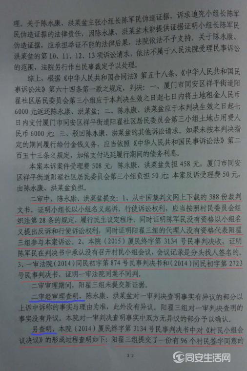 (2006)闽02民终6797号判决书,复印件(32).png