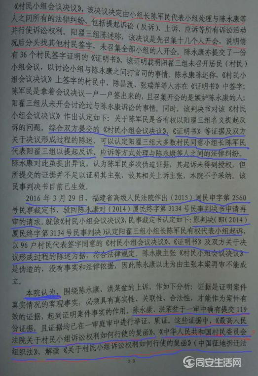 (2006)闽02民终6797号判决书,复印件(33).png