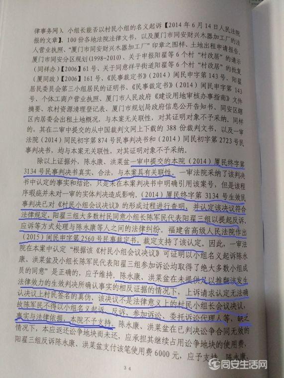(2016)第4697号判决书,第34页.jpg