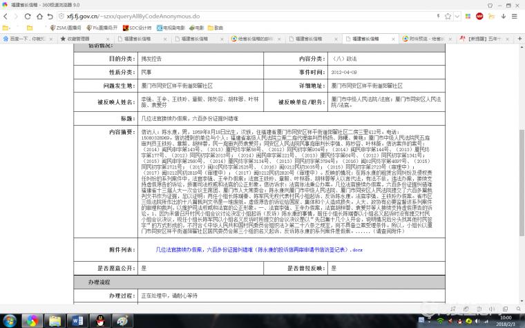 投诉省长信箱页面20180203(2).png