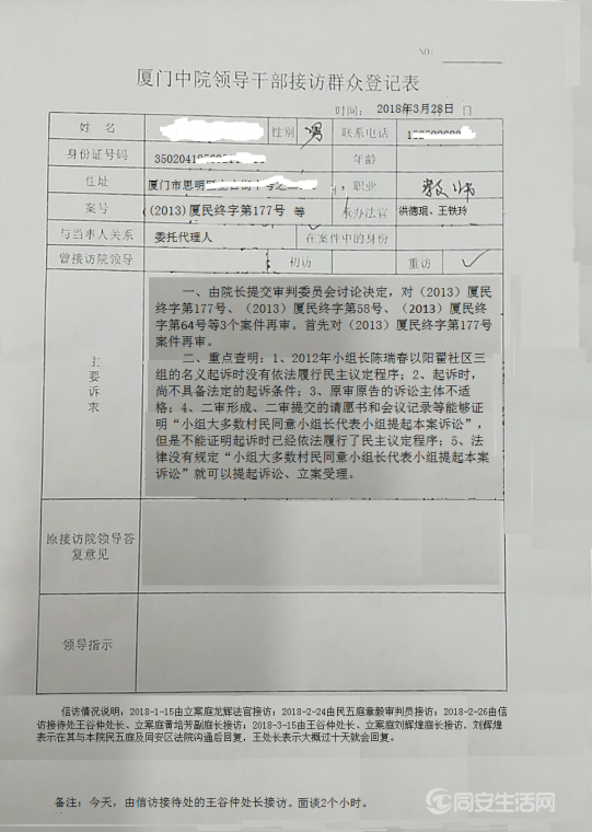 信访登记表,20180328.png