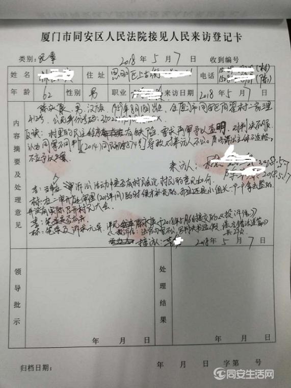同安法院来访登记卡20180507.png
