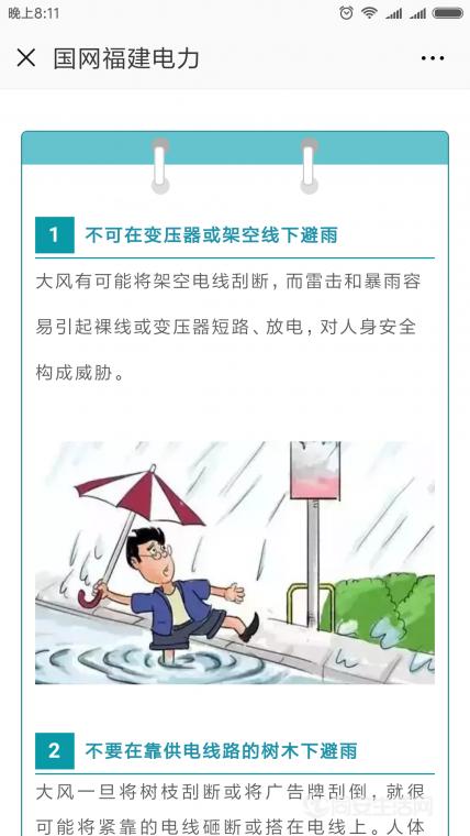 Screenshot_2018-06-15-20-11-38-407_com.tencent.mm.png