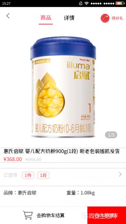 Screenshot_2018-07-29-15-27-34-139_com.aiyingshi.activity.png