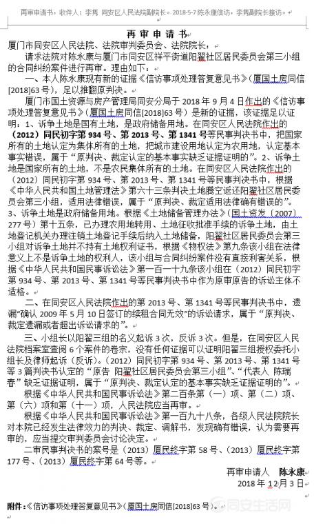 再审申请书图片,20181203,同安法院李副院长收件.png