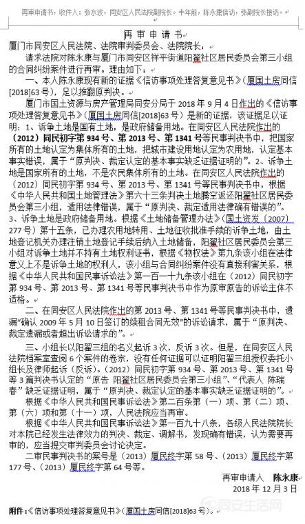 再审申请书图片,20181203,收件人同安法院张水波副院长.png