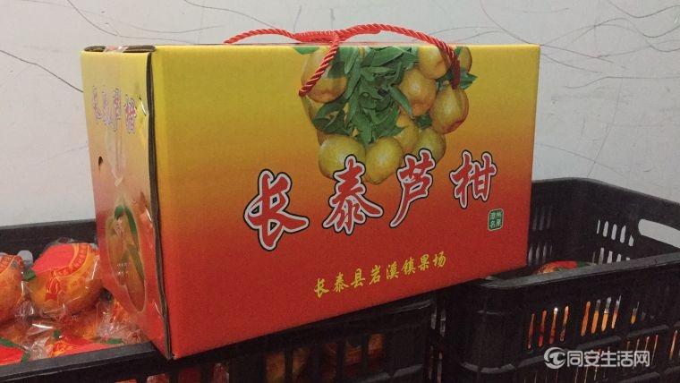 芦柑礼盒装1