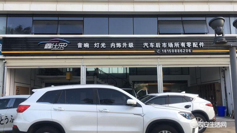 厦门鑫仕乐汽车服务中心招聘学徒