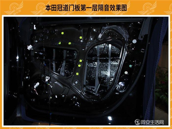 4.本田冠道门板第一层隔音效果图.jpg