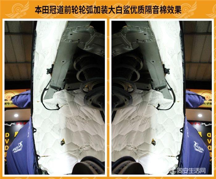 10.1本田冠道前轮轮弧加装大白鲨优质隔音棉效果.jpg