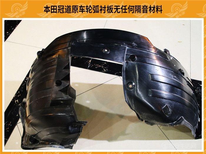 11本田冠道原车轮弧衬板无任何隔音材料.jpg