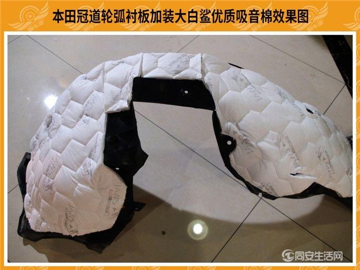 13.本田冠道轮弧衬板加装大白鲨优质吸音棉效果图.jpg