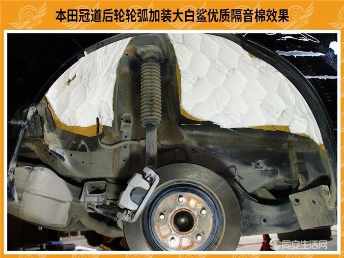 10.2本田冠道后轮轮弧加装大白鲨优质隔音棉效果.jpg