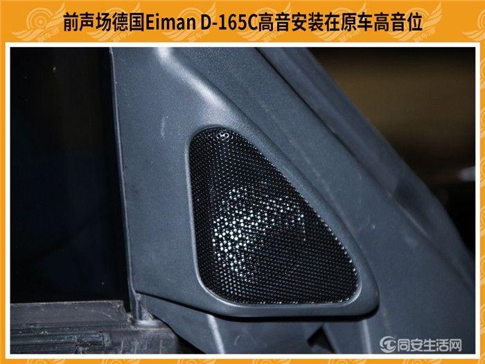 16.前声场德国Eiman-D-165C高音安装在原车高音位.jpg