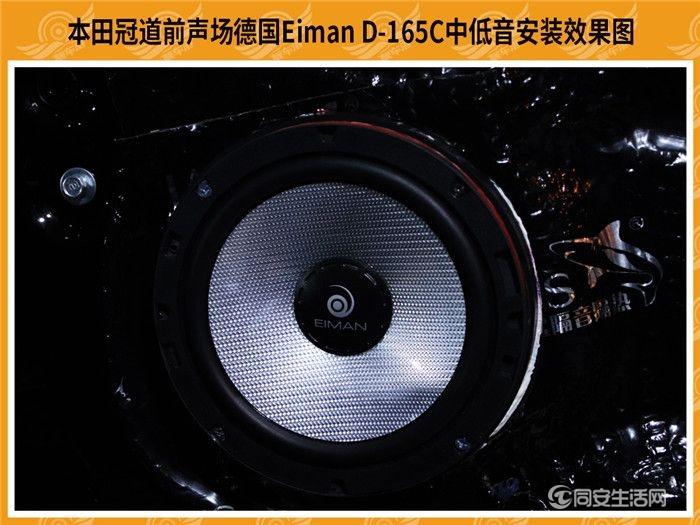 14.本田冠道前声场德国Eiman-D-165C中低音安装效果图.jpg