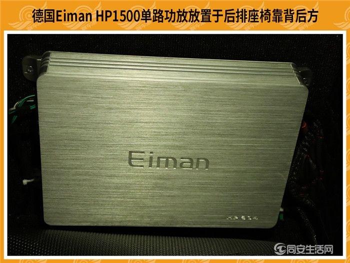 18.德国Eiman-HP1500单路功放放置于后排座椅靠背后方.jpg