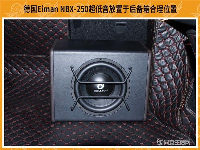 19.德国Eiman-NBX-250超低音放置于后备箱合理位置.jpg