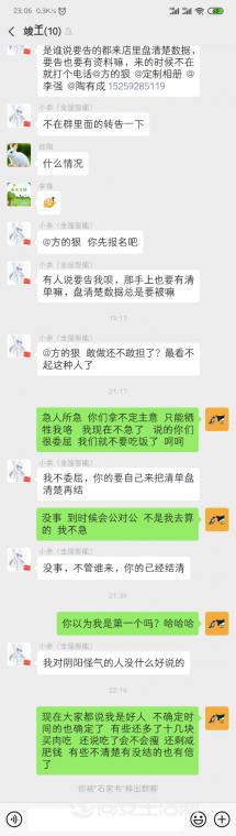 Screenshot_2020-01-02-23-06-45-401_com.tencent.mm.png