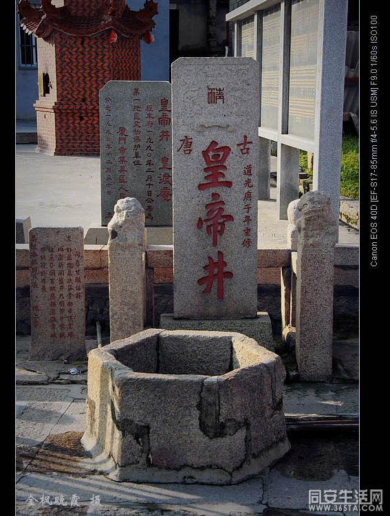 据《同安县志》记载,相传唐宣宗李忱登基前曾云游入闽,过苏营村时汲取