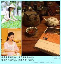 [七绝]咏  茶