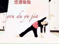 親,來悠度練瑜伽吧!