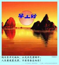 [七絕]和李金龍會長晨景詩